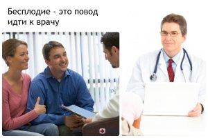 Причины иммунологического бесплодия 23